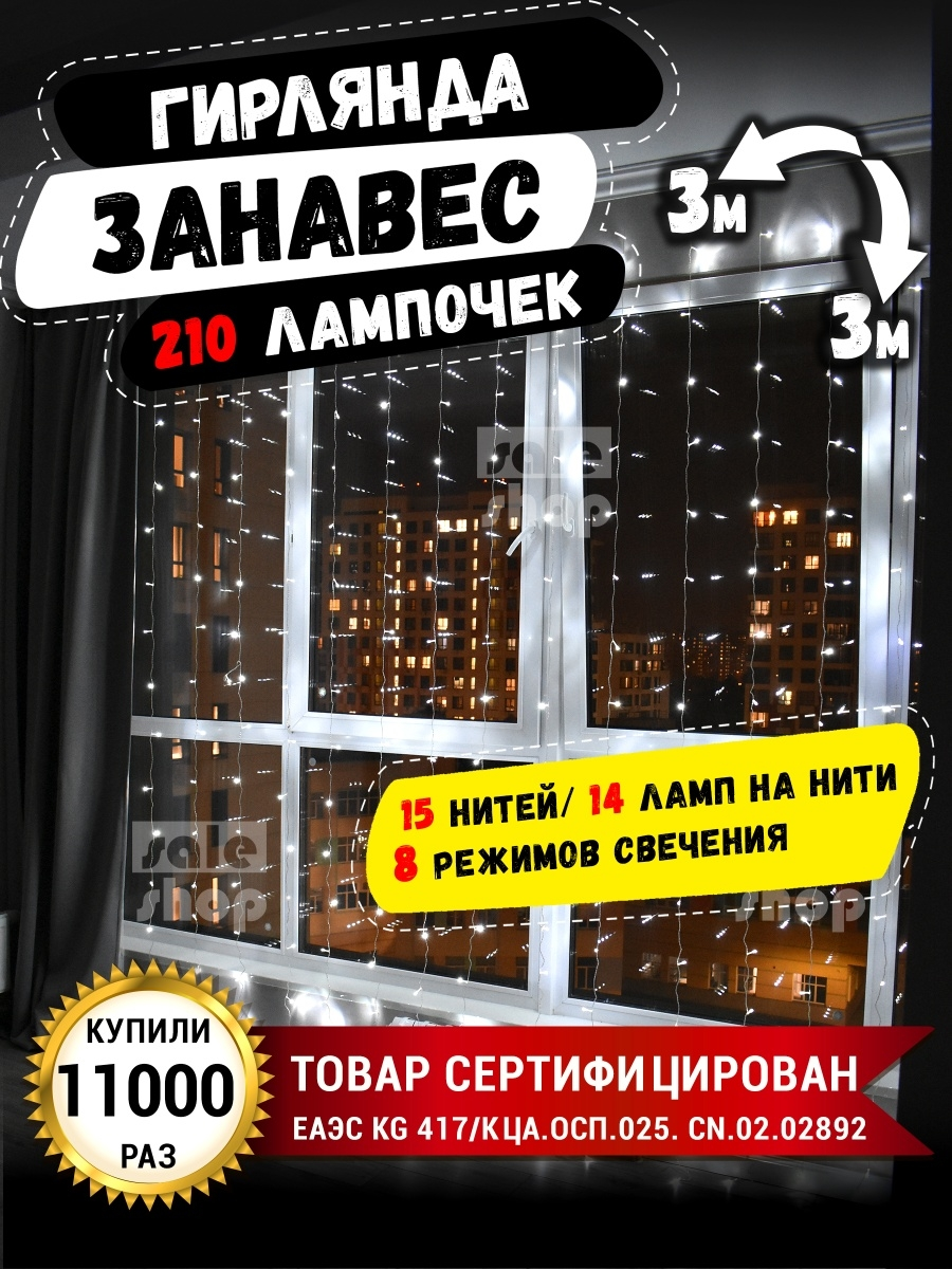 Гирлянда дождик 3 х 3 метра Sale shop 10080169 в интернет-магазине Wildberries