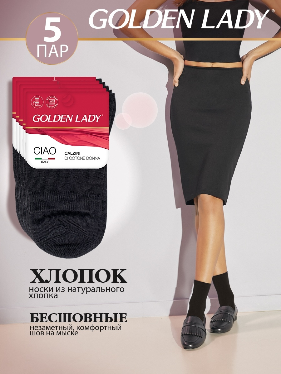 GOLDEN LADY / Носки CIAO, комплект 5 пар