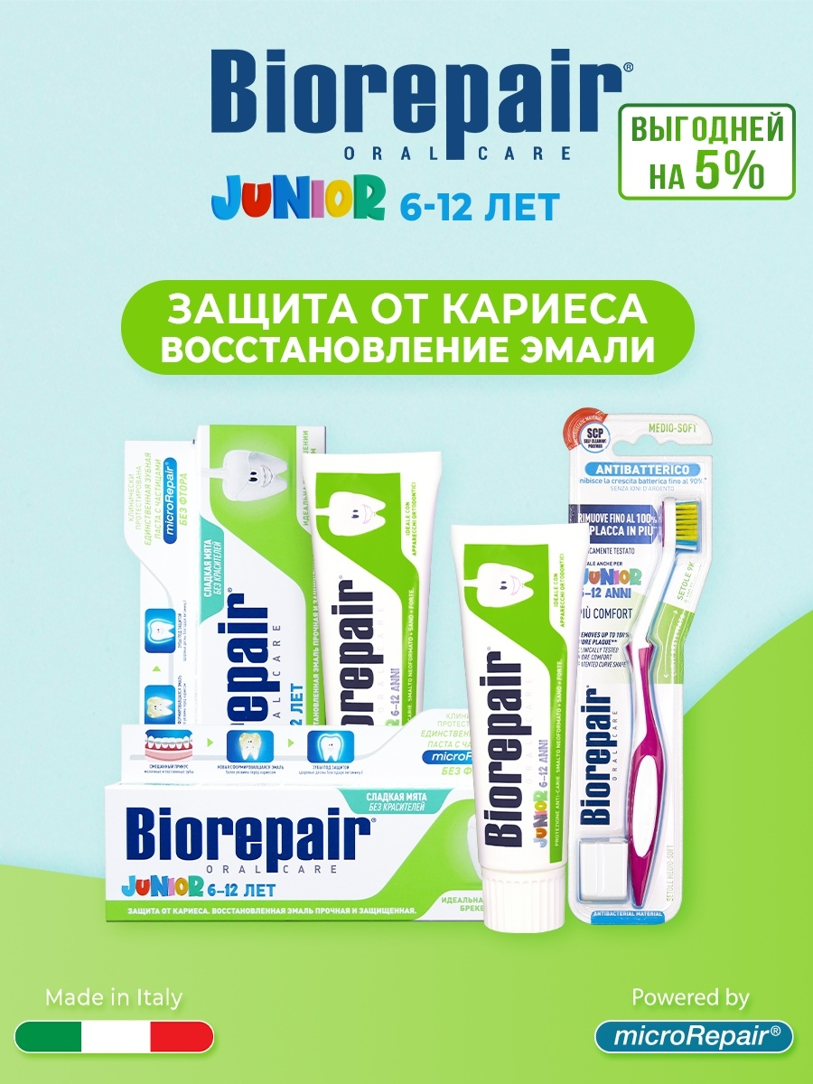 "Набор Biorepair ""Джуниор"" BIOREPAIR 14559103 в интернет-магазине Wildberries"