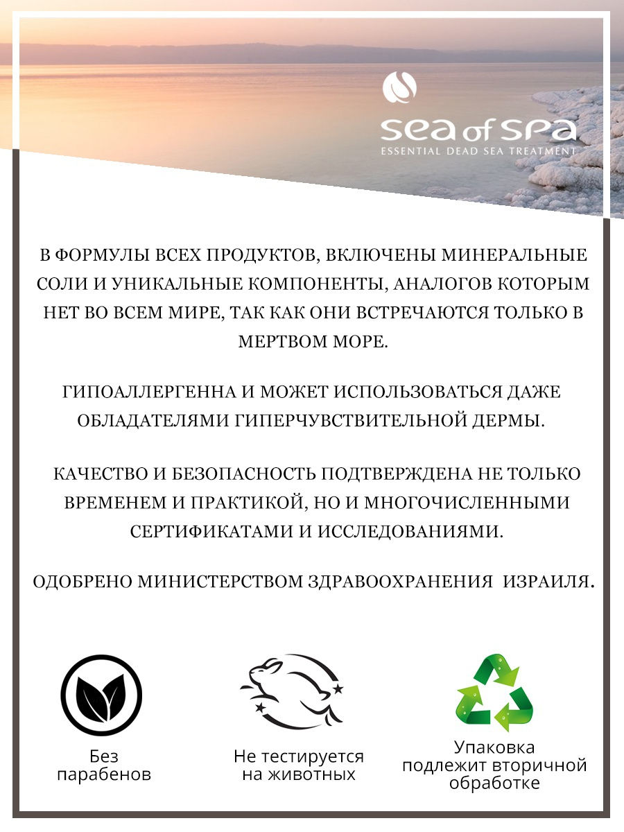 крем sea of spa израиль