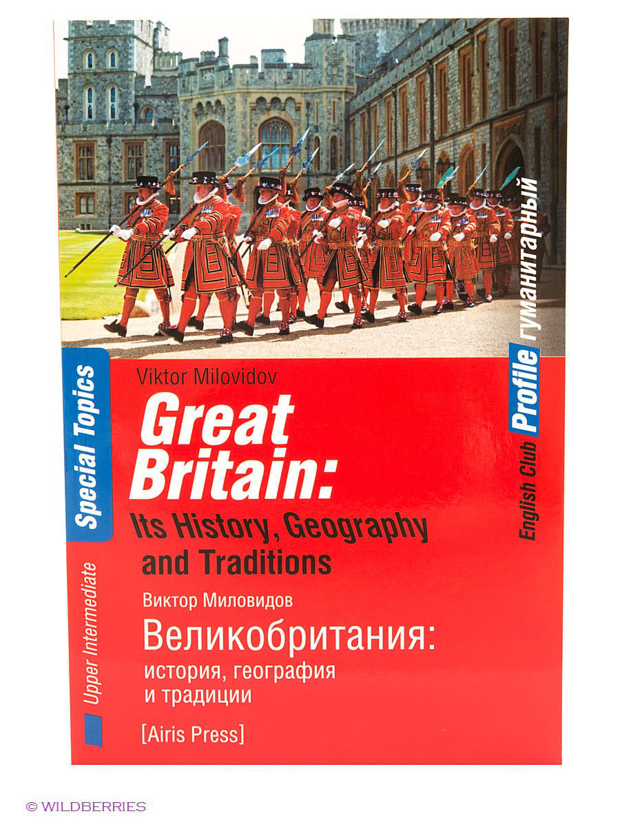 the history and culture of britain