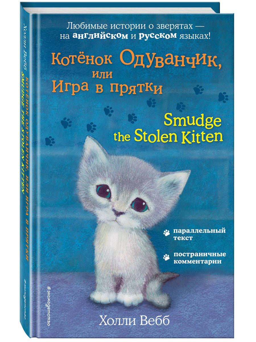 Котёнок Одуванчик, или Игра в прятки - Smudge the Stolen Kitten, Эксмо