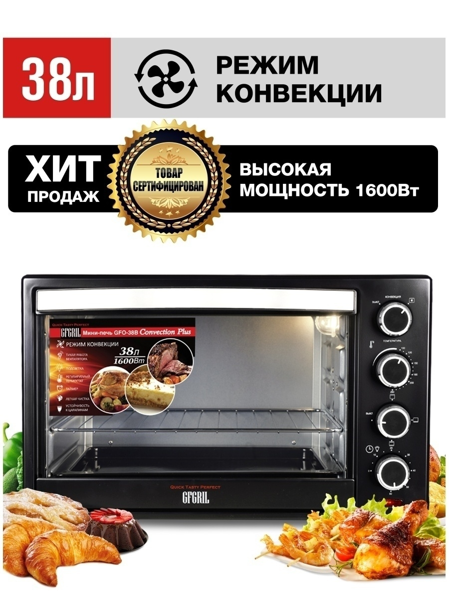 Мини-печь GFO-38B Convection Plus, 38 л, 1600 Вт GFgril 8520969 в интернет-магазине Wildberries.ru