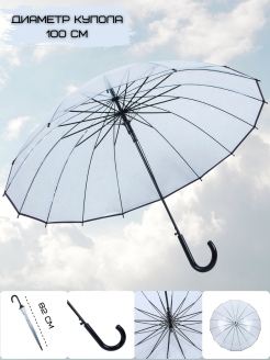 Umbrella Transparent No. 16 Эврика