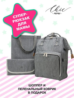 Backpack for mom Chic mama bags
