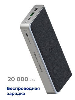External battery, PB20Qi, for smartphones, Li-pol, 20,000 mAh INTERSTEP