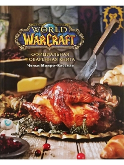 Book, World of Warcraft Official Cookbook Эксмо