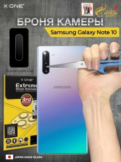 Защитная пленка для Samsung Galaxy Note 10 X-ONE Extreme for Camera на камеру Противоударная X-ONE