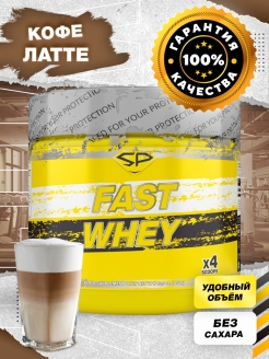 Сывороточный протеин Fast Whey, 300 г, Кофе Латте SteelPower Nutrition