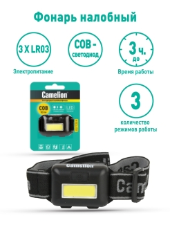 Sports lantern, headlamp, LED5355 Camelion