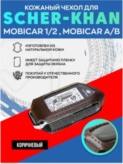 Scher-Khan MobiCar 1/2. Leather case for a car key fob. Snoogy