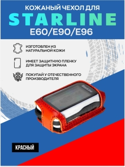 Star-Line E60 / E90. Leather case for a car key fob. Snoogy