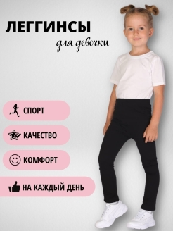Leggings Qmols Kids