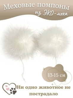 Clothes decorations, pompon, 2 pcs. Учаров