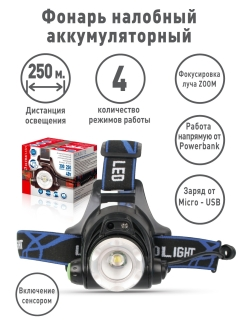 Sports lantern, headlamp, E1336 Ultraflash