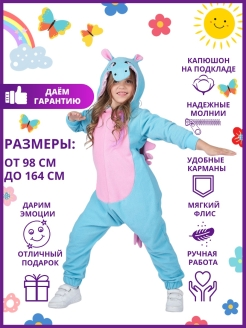 Kigurumis, breathable material, ultra light model, with zipper at the back, unicorn HandyWear