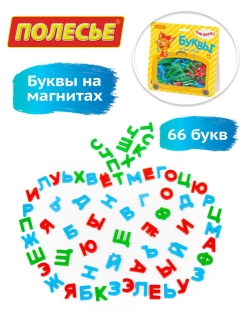 A set of letters and numbers Полесье