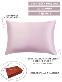 Pillowcase, 16 cm Silk Lab