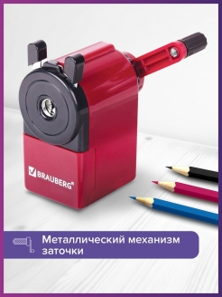 Pencil sharpener Brauberg