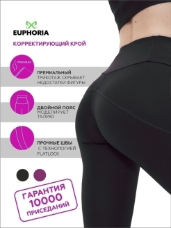 Leggings Эйфория