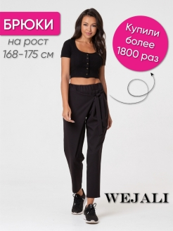Trousers WEJALI