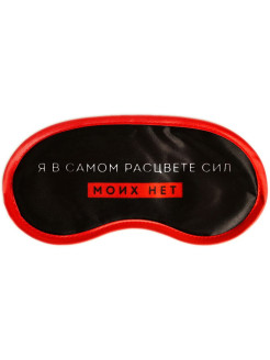 Sleep mask Glinki Print