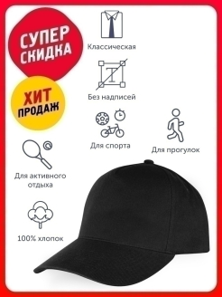 Baseball cap US Basic