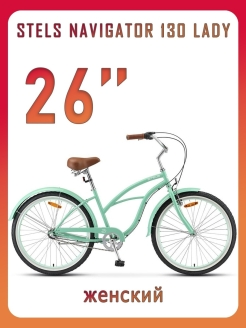 "Two-wheeled bicycle, V-brake, urban, 2020, 26 "" STELS"