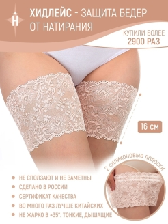 Garter, flat seams, with silicone tape Hidlace