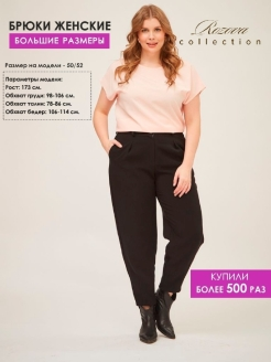 Trousers Rozova collection