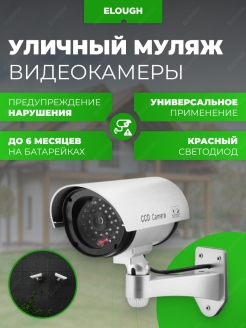 Dummy cctv camera, 11B ELOUGH