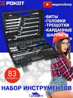 Set of tools, 83 pcs. РОКОТ