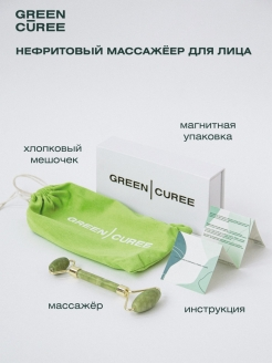 Cosmetic massager GreenCuree