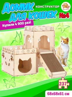 Pet house, for all breeds Polly