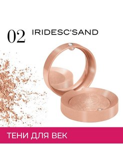 Тени для век Eyeshadow Mono Relaunch, Тон 02 Bourjois