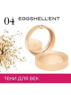 Тени для век Eyeshadow Mono Relaunch, Тон 04 Bourjois