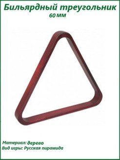 Billiard triangle Billiard line