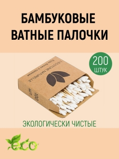 Cotton swabs, 200 pcs. L'ecotone Naturelle