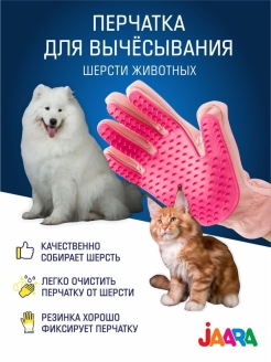 Brush for animals Jaara
