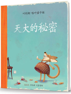 Foreign book, The most important secret. Children's book. Chinese language Ясень и Бук