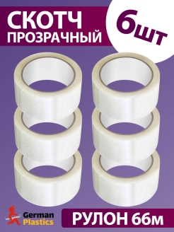 Duct tape German Plastics