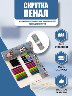 Pencil case Jaara