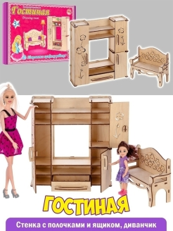 Furniture for dolls Polly