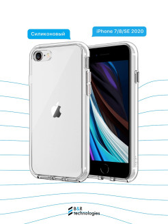 Case for phone, Apple iPhone 7, Apple iPhone 8 B&R Technologies
