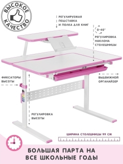 Table Holto