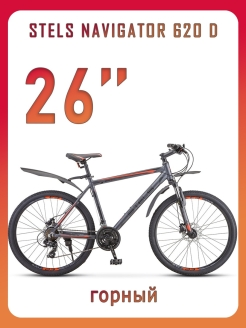 "Two-wheeled bicycle, 26 "" STELS"