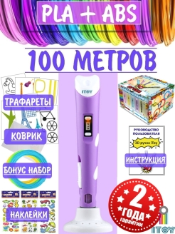 3D pen, iToy Nabor-100m iToy