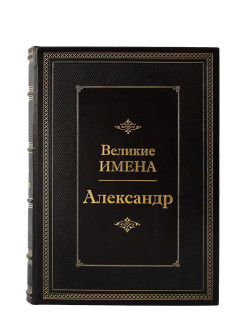 Collection book Best Gift