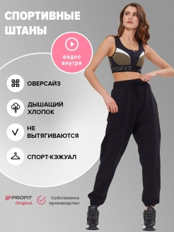 Athletic pants Profit