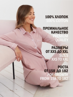 Pajamas I homewear